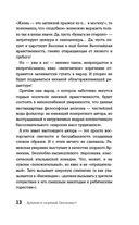 Арлекин и скорбный Экклезиаст — фото, картинка — 13