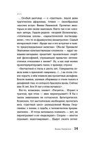 Арлекин и скорбный Экклезиаст — фото, картинка — 14