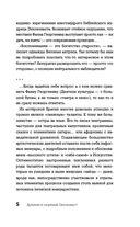 Арлекин и скорбный Экклезиаст — фото, картинка — 5