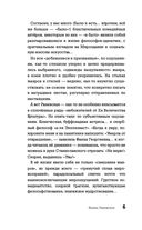Арлекин и скорбный Экклезиаст — фото, картинка — 6