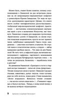 Арлекин и скорбный Экклезиаст — фото, картинка — 9