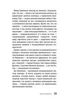 Арлекин и скорбный Экклезиаст — фото, картинка — 10
