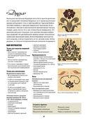 Аппликация по ткани по мотивам рисунков Уильяма Морриса — фото, картинка — 4