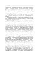 Тимиредис: Упасть в небо. Запад и Восток — фото, картинка — 11