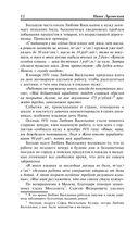 Дневник советской школьницы. Преодоление — фото, картинка — 11