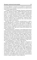 Дневник советской школьницы. Преодоление — фото, картинка — 12
