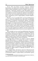 Дневник советской школьницы. Преодоление — фото, картинка — 13