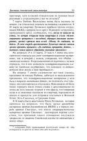Дневник советской школьницы. Преодоление — фото, картинка — 14