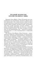 Дневник советской школьницы. Преодоление — фото, картинка — 4