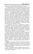 Дневник советской школьницы. Преодоление — фото, картинка — 5
