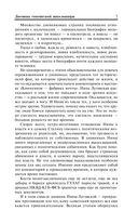 Дневник советской школьницы. Преодоление — фото, картинка — 6