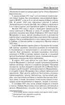 Дневник советской школьницы. Преодоление — фото, картинка — 9
