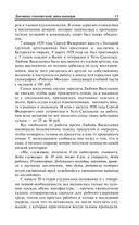 Дневник советской школьницы. Преодоление — фото, картинка — 10