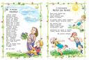 Большая хрестоматия для дошкольников — фото, картинка — 2