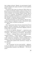 Хозяйка жизни, или Вендетта по-русски (м) — фото, картинка — 13
