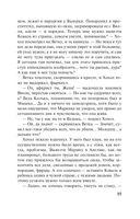 Хозяйка жизни, или Вендетта по-русски (м) — фото, картинка — 15