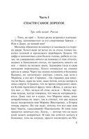Хозяйка жизни, или Вендетта по-русски (м) — фото, картинка — 7