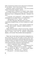 Хозяйка жизни, или Вендетта по-русски (м) — фото, картинка — 8