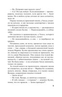Хозяйка жизни, или Вендетта по-русски (м) — фото, картинка — 9