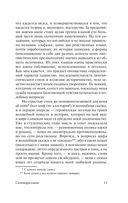 Сильмариллион (м) — фото, картинка — 11
