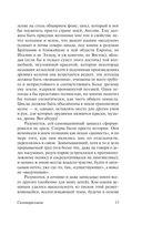 Сильмариллион (м) — фото, картинка — 13