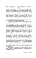 Сильмариллион (м) — фото, картинка — 14