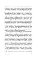 Сильмариллион (м) — фото, картинка — 15