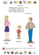 Першая кнiга ведаў малыша — фото, картинка — 1