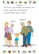 Першая кнiга ведаў малыша — фото, картинка — 2