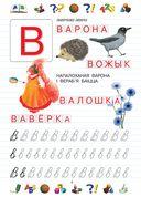 Першая кнiга ведаў малыша — фото, картинка — 5