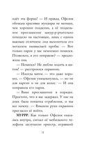 Офелия и Гималайский бриллиант — фото, картинка — 12