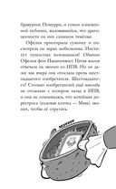 Офелия и Гималайский бриллиант — фото, картинка — 13
