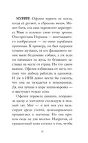 Офелия и Гималайский бриллиант — фото, картинка — 14