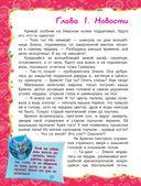 Трикси-Фикси и волшебный бал — фото, картинка — 4