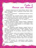 Трикси-Фикси и волшебный бал — фото, картинка — 8