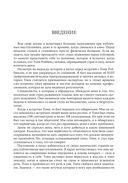 Книга о власти над собой — фото, картинка — 6