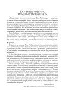 Книга о власти над собой — фото, картинка — 8