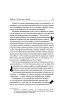 Введение стр.5