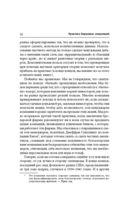 Введение стр.6