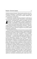 Введение стр.7
