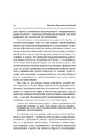 Введение стр.8