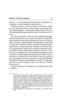 Введение стр.9
