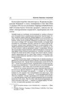 Введение стр.10