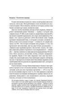 Введение стр.11