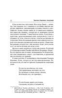 Введение стр.12