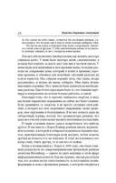 Введение стр.14