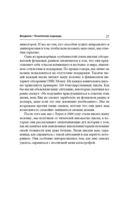 Введение стр.17