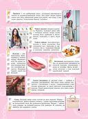 Секреты красоты и успеха. Лучшая книга для настоящих девочек — фото, картинка — 11