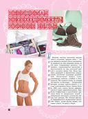 Секреты красоты и успеха. Лучшая книга для настоящих девочек — фото, картинка — 14