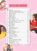 Секреты красоты и успеха. Лучшая книга для настоящих девочек — фото, картинка — 3